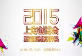 2015中國(上海)創博會暨硬蛋智能硬件展邀請函