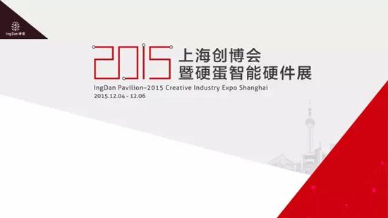 上海創博會暨硬蛋智能硬件展