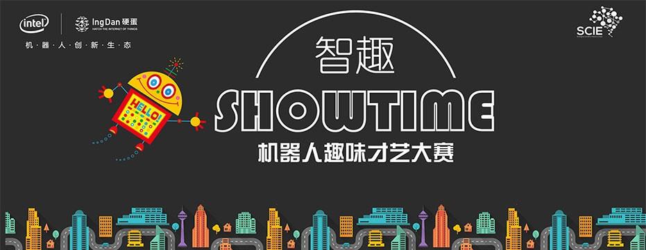 上海创博会机器人才艺大赛