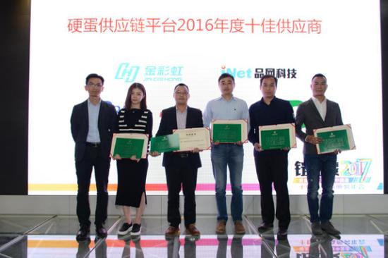 硬蛋发布智能硬件白皮书 致力全球共享中国制造