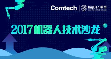 2017年 Comtech机器人技术沙龙-硬蛋网