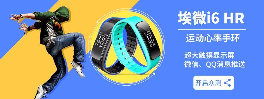 硬蛋众测 | 埃微i6 HR智能心率手环:大屏才好用-硬蛋众测