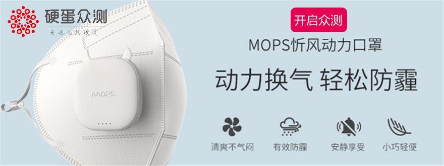 硬蛋众测 | MOPS忻风动力口罩助你隔绝雾霾-硬蛋众测
