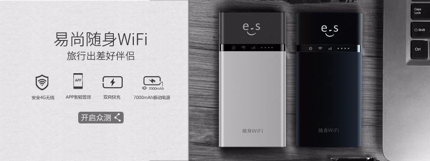 硬蛋众测 | 易尚ES-M6随身WiFi-硬蛋众测