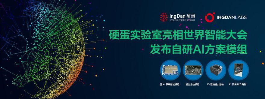 硬蛋亮相天津世界智能大会 硬蛋实验室发布自研AI方案模组-硬蛋网