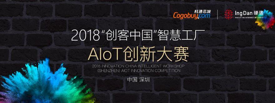 创客中国AIoT分赛即将开幕 硬蛋携手工信部发掘中国特斯拉-硬蛋网