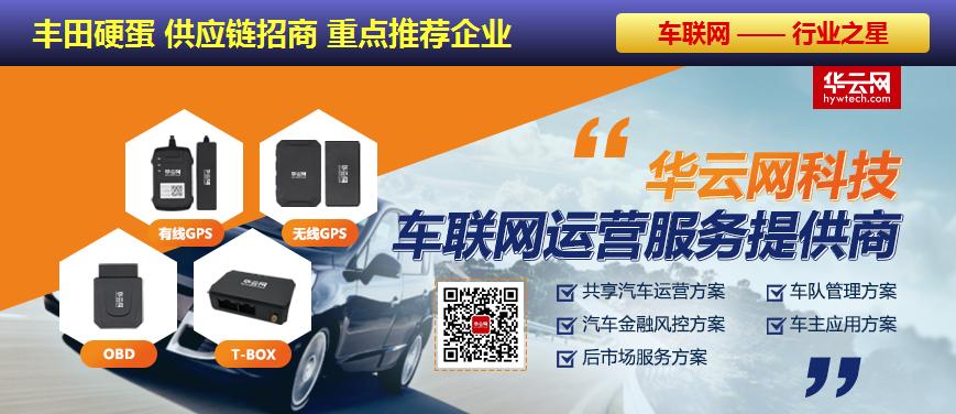 车联网 行业之星:华云网
