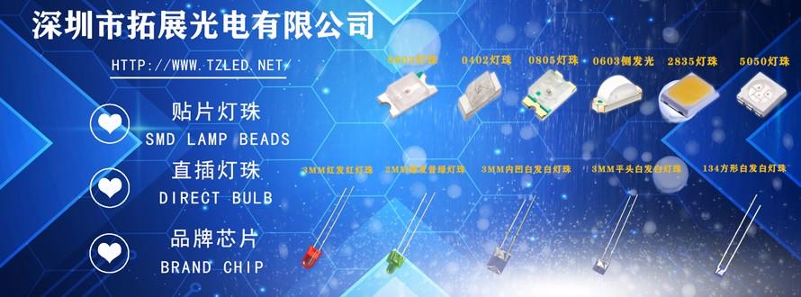 推荐深圳LED供应商