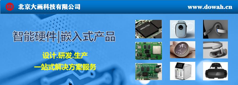 北京智能硬件 一站式 方案设计商