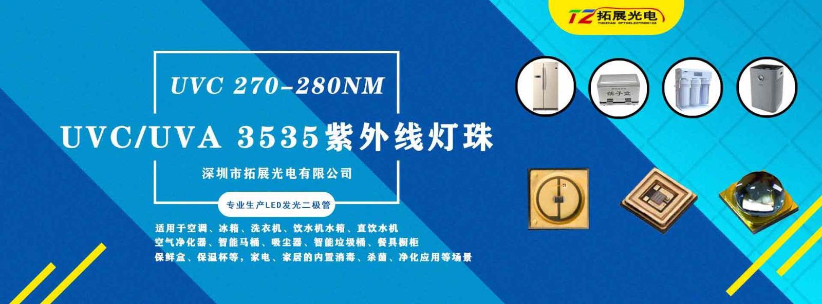疫情商机:厂家直销3535紫外线 UVC 消毒杀菌