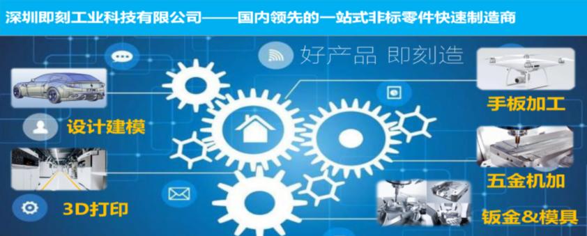 推荐供应商——深圳即刻工业科技