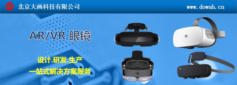 AR/VR 眼镜方案 一站式开发