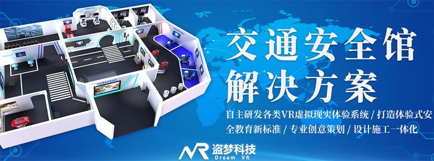VR虚拟现实方案商——广州盗梦科技