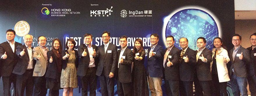 2017 最佳資訊科技初創企業獎
