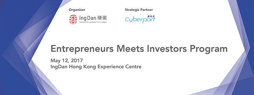 第三次創業投資配對計劃 (EMI)